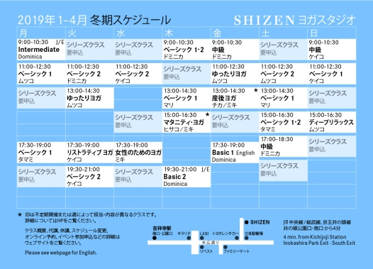 SY_schedule_2019_01-04_b.jpg