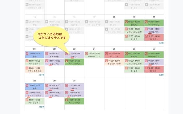 スタジオ予約カレンダー